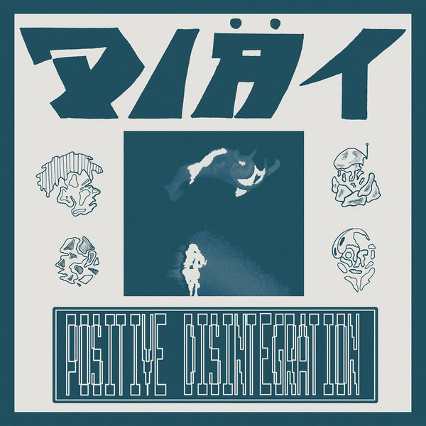 Diät ‎– Positive Disintegration LP